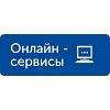 Сервисы_онлайн2